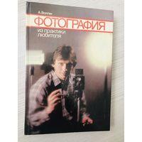 Фотография. Из практики любителя. А. Волгин. Издательство Планета 1988