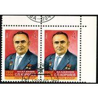 С.П. Королев СССР 1982 год сцепка из 2-х марок
