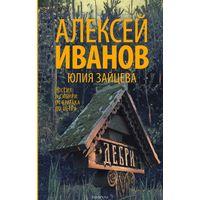 Алексей Иванов. Дебри
