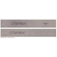 Спичечные этикетки. Сувенирная лента.Номер по каталогу Голубцова - 145