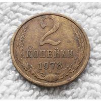 2 копейки 1978 СССР #06
