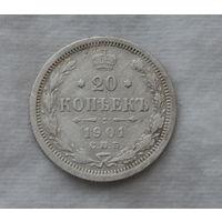 20 копеек 1901 год