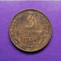 3 копейки 1956 года СССР #04