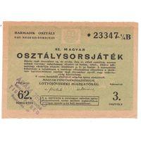 Венгрия лотерейный билет 1949 года