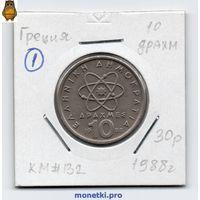 Греция 10 драхм 1988 года.