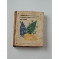 Лекарственные свойства сельскохозяйственных растений. М.И. Борисов. Мн: Ураджай, 1974