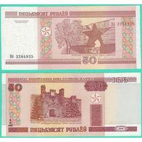 W: Беларусь 50 рублей 2000 / Нб 3284825
