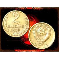 СССР 2 Копейки 1970