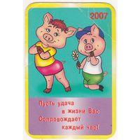 Календарик 2007 (255)