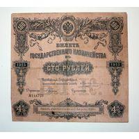 100 рублей 1915 года билет государственного казначейства Снижение цены.