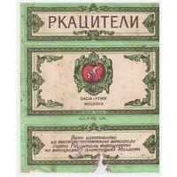 Винная этикетка Ркацители Молдова