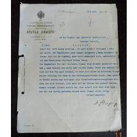 """Документ """"Торгово-промышленное товарищества """"Братья Шмидтъ""""1914 г. Размер 22-28 см."""