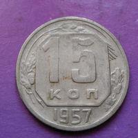 15 копеек 1957 года СССР #08