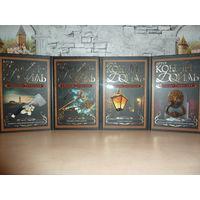 Артур Конан Дойл.Комплект из 4 книг.Продажа комплектом!САМОВЫВОЗ!!!