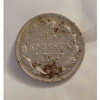 15 копеек 1890 года. С 1 рубля! Без МПЦ!