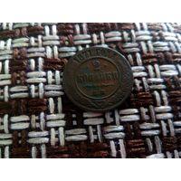 2 коп 1871 г - нечастая монетка !!!