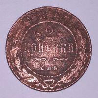 2 копейки 1913 СПБ медь