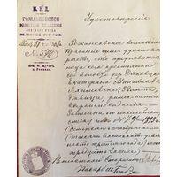 Удостоверение 1908 года