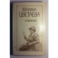 Марина Цветаева. Сочинения, 1 том,1988г