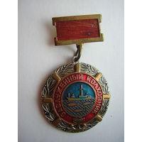 Заслуженный работник рыбколхозов(Прибалтика, 1970-80 гг.)