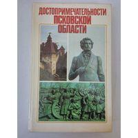 Книга Достопримечательности Псковской области 1987 года.