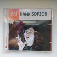 MP3 Найк Борзов