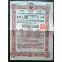 Двинско-Витебская железная дорога. 4% облигация в 20 фунтов стерлингов = 125 руб.зол., 1894
