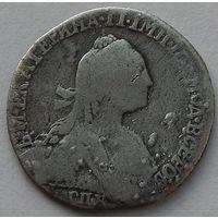 Гривенник 1768 г.