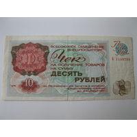 """Чек """"Внешпосылторг"""" 10 рублей, образца 1976 года."""