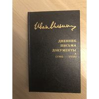 Иван Ильин. Собрание сочинений: Дневник. Письма. Документы (1903-1938)
