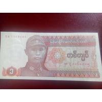 Мьянма 1кьят 1990г.