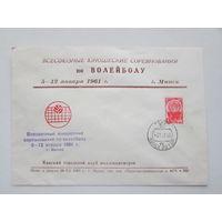 Почтовый конверт. МГКК Всесоюзные юношеские соревнования по Волейболу  январь 1961г. г.Минск