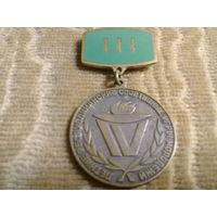 Спортивная медаль 3 место. (Т.м)
