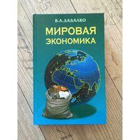 Мировая экономика: Учебное пособие