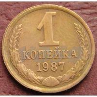 4267:  1 копейка 1987 СССР