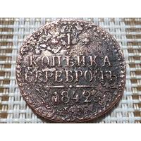 1 копейка 1842г. ем - 1