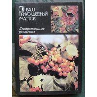 Ваш приусадебный участок. Выпуск 4. Лекарственные растения (Полный набор из 18 цветных открыток).