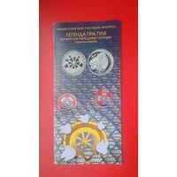 Буклет для монеты - Легенда пра гiля - Легенда о снегире