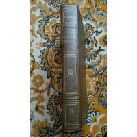 Даль В.И. Толковый словарь Том 3 ''П'' 1956г