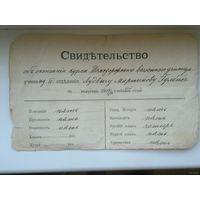 Свидетельство об окончании курса училища 1909-1910г.