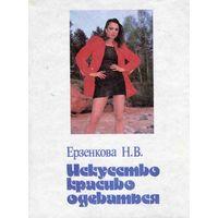 Ерзенкова Н.В. Искуство красиво одеваться. Торг уместен.
