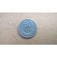 """Польша 50 грошей, 1978 """"MW"""""""