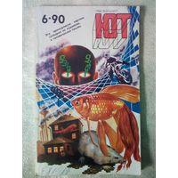 Юный техник ЮТ 1990-6 СССР журнал