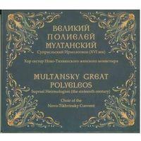 CD-r Хор Сестер Ново-Тихвинского женского монастыря - Великий Полиелей Мултанский (2006)