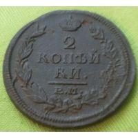 2 копейки 1818 года. Е. М. НМ. Распродажа коллекции.