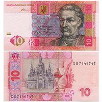 Украина. 10 гривен (образца 2015 года, P119Ad, UNC) [серия ХБ]