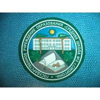 Нарукавный знак Средняя школа 2 г. Сморгонь