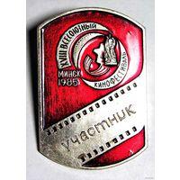 1985 г. Минск. 18 всесоюзный кинофестиваль. Участник.