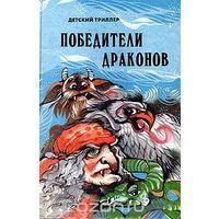 Победители драконов. Молдавские сказки