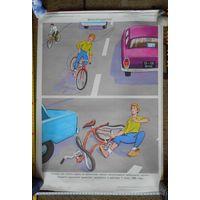 Реальный плакат 1980 года =Велосипедистам...=